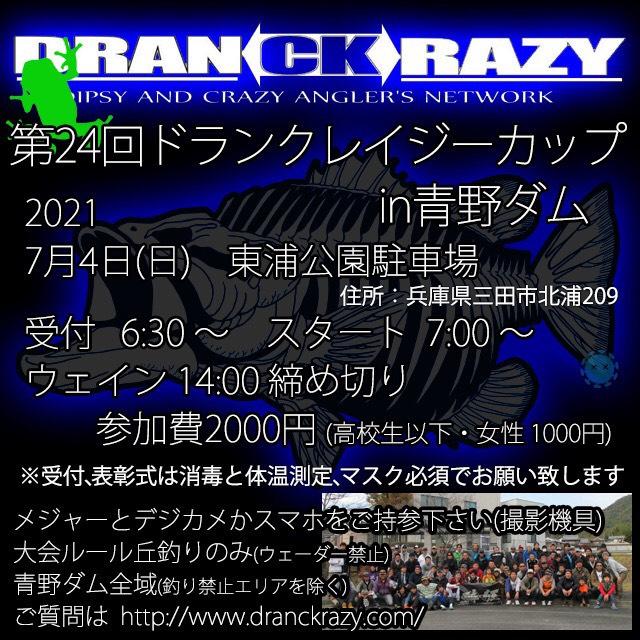 2021年7月4日(日) 第24回ドランクレイジーカップin青野ダム大会