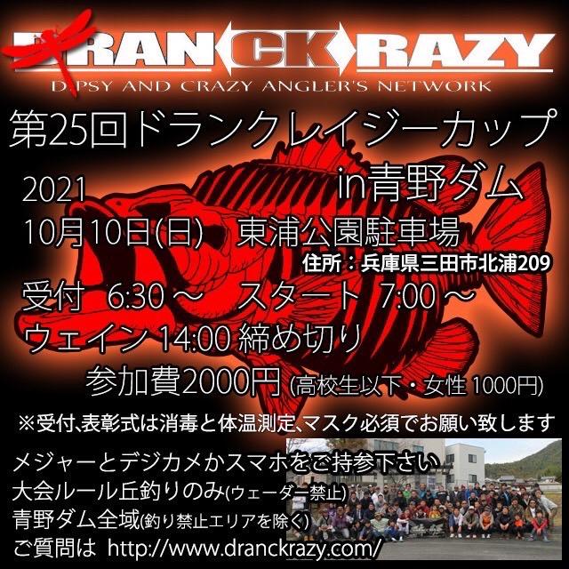 2021年10月10日(日) 第25回ドランクレイジーカップin青野ダム大会